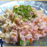 【糖質制限レシピ】「ツナ缶と大豆のマヨサラダ」の作り方【動画(有)】