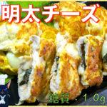 【糖質制限レシピ】みんな大好き♬「鶏ささみの明太チーズピカタ」【動画(有)】