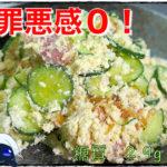 【糖質制限ダイエット】これぞ最強レシピ!「おからのポテトサラダ」の作り方【動画(有)】
