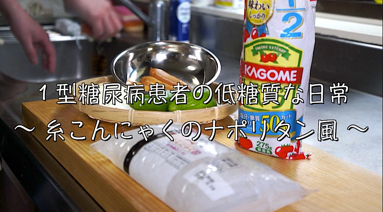 糸こんにゃく ナポリタン 糖質制限 レシピ