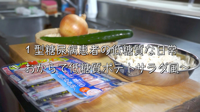 おから ポテトサラダ 低糖質 レシピ 糖質制限