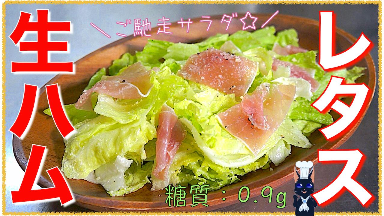レタス レシピ サラダ 生ハム