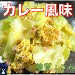 【簡単レシピ】ざく切りでOK!「ツナ缶とキャベツのカレー卵炒め」【動画(有)】