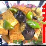 【無限レシピ】「厚揚げのピリ辛味噌炒め」の作り方【動画(有)】