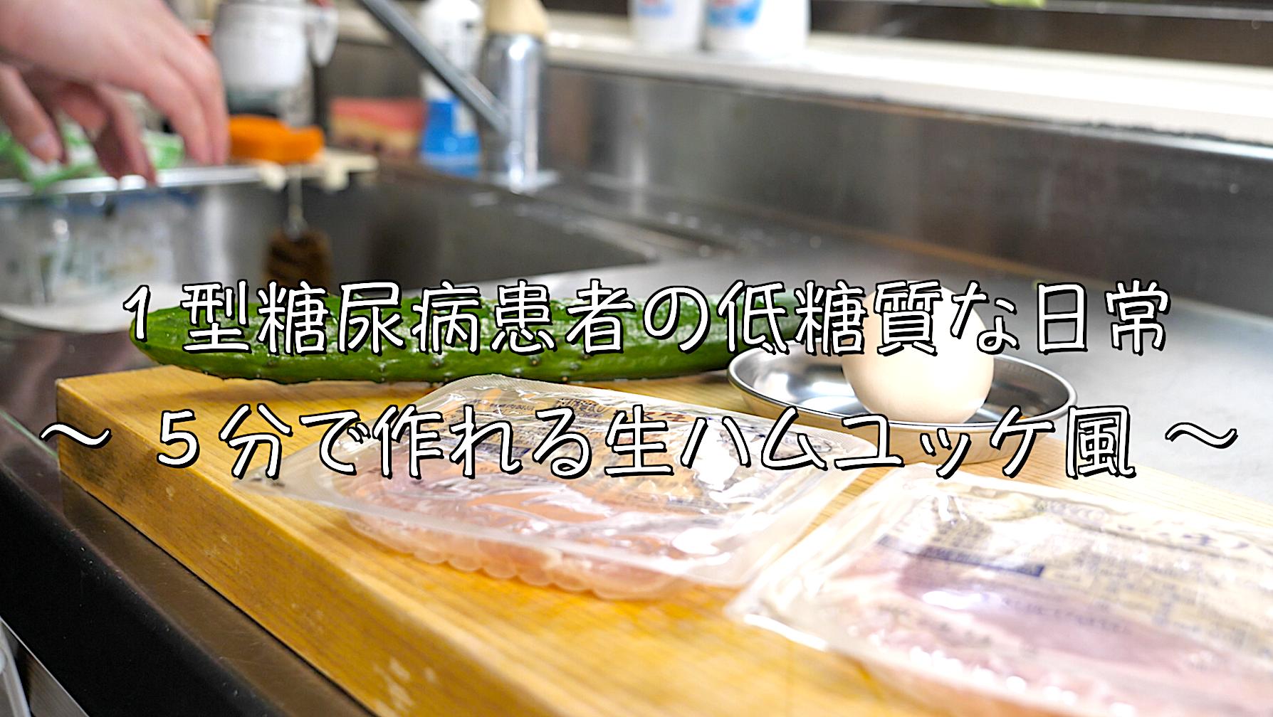 生ハム レシピ ユッケ