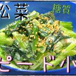 【スピード小鉢】火を使わない!「小松菜の柚子胡椒マヨ和え」【動画(有)】