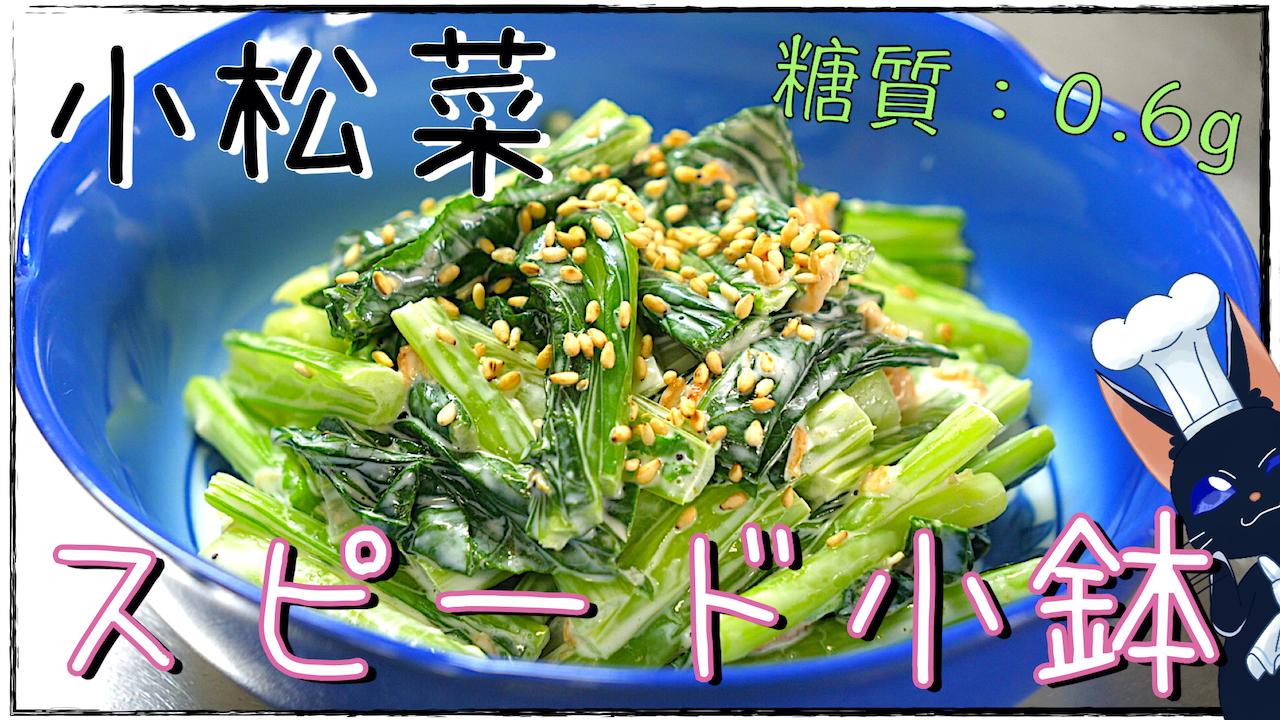 小松菜 レシピ 柚子胡椒