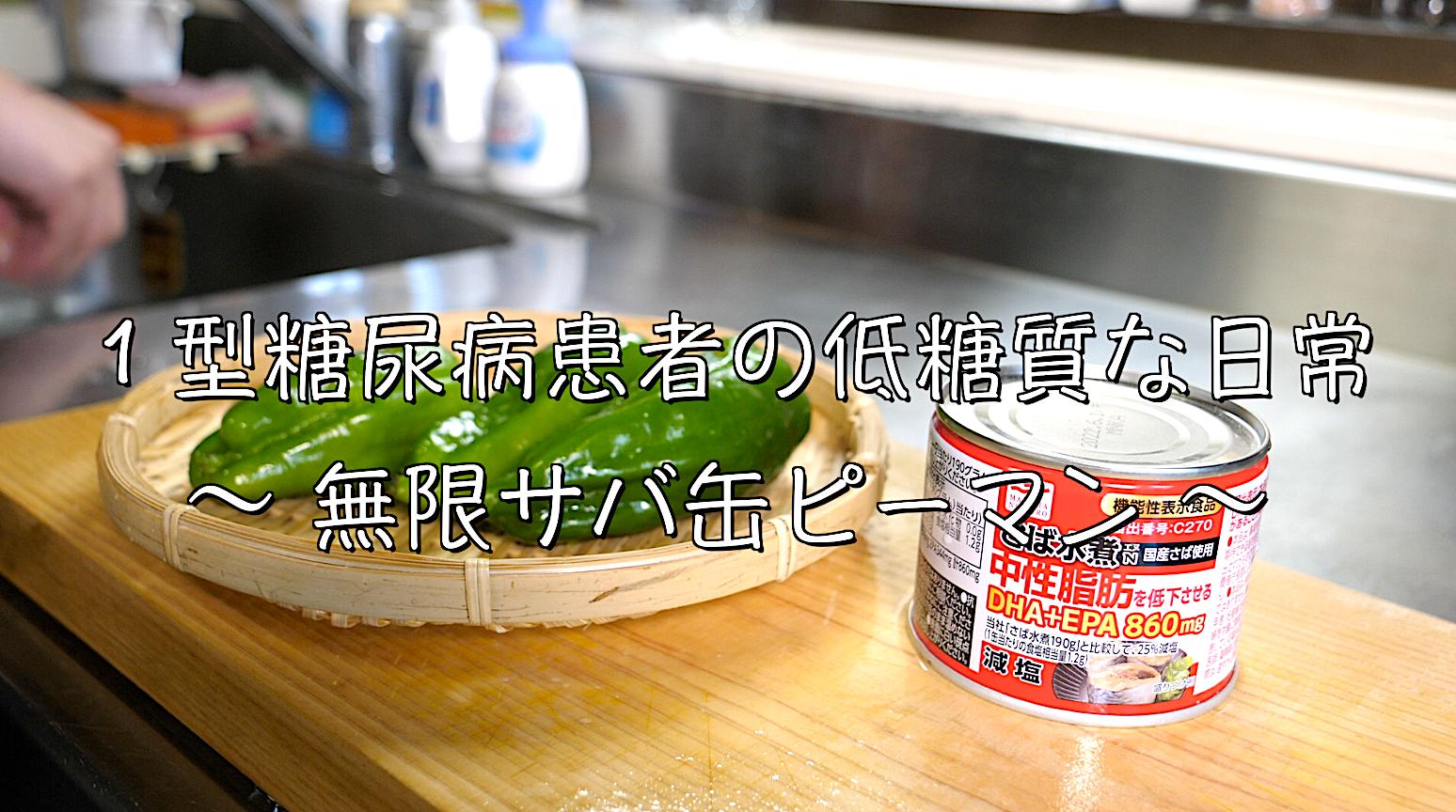 サバ缶 ピーマン 作り方