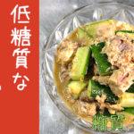 【糖質制限ダイエット】「サバ缶ときゅうりの生姜和え」【動画(有)】