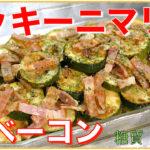 【作り置きレシピ】「糖質0ベーコンとズッキーニの簡単マリネ」【動画(有)】