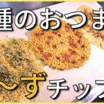 【簡単おつまみ】パリパリ!ザクザク!「3種のチーズせんべい」の作り方【動画(有)】