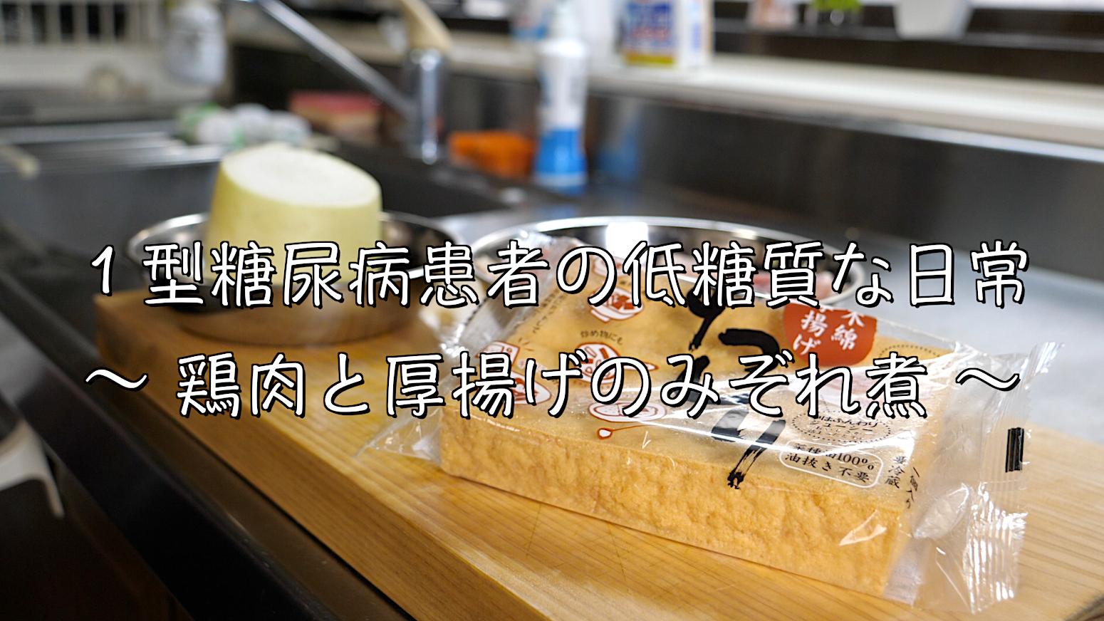 みぞれ煮 厚揚げ 糖質制限 レシピ