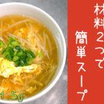 【節約レシピ】誰でも作れる!「もやしと卵のロカボスープ」の作り方【動画(有)】