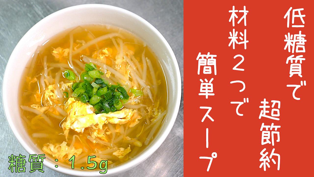 もやし 中華スープ レシピ