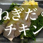 【レンジで簡単レシピ】低糖質・高タンパク!「ねぎだくチキン」の作り方【動画(有)】
