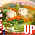 【免疫力UP料理】栄養満点☆「鶏団子の生姜スープ」の作り方【動画(有)】