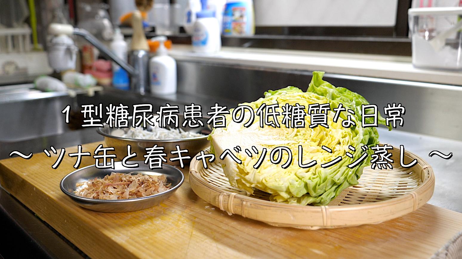 春キャベツ 簡単 レシピ