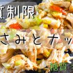 【糖質制限ダイエット】ガス不使用!「ささみとネギのナッツ和え」【動画(有)】