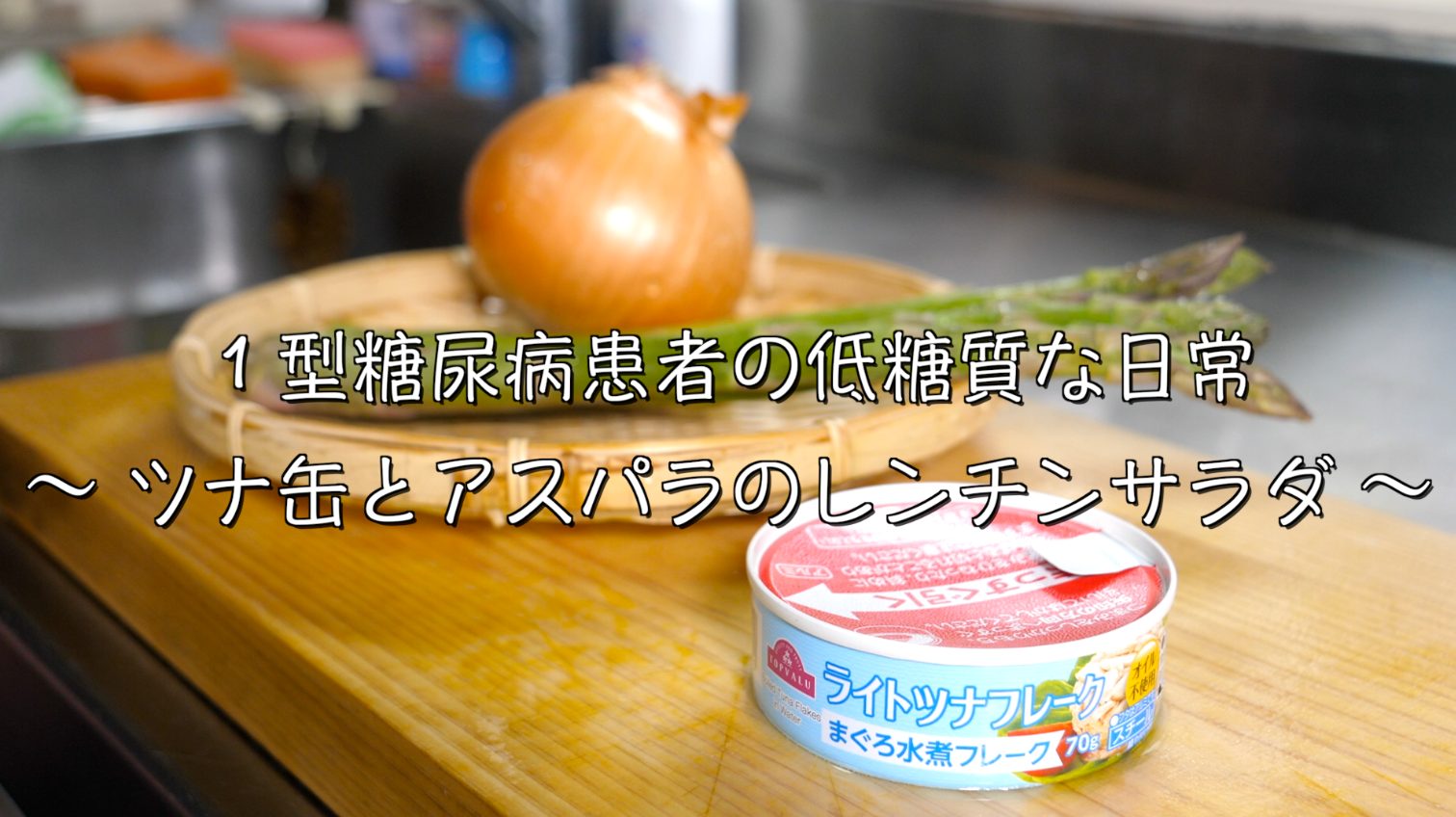 ツナ缶 アスパラガス 低糖質 レシピ