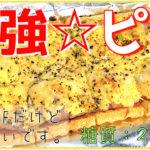 【糖質制限レシピ】糖質量は衝撃の2.6g!「最強油揚げピザ」【動画(有)】