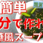 【簡単レシピ】「ニラと海苔の中華風スープ」の作り方【動画(有)】