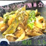 【スピードレシピ】レンジで4分!「ツナ缶とアスパラのレンチンサラダ」の作り方【動画(有)】