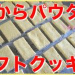 【糖質制限レシピ】「おからパウダーのソフトクッキー」の作り方【動画(有)】