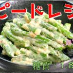【スピードレシピ】簡単下ごしらえ ♬「いんげんの梅肉マヨ和え」【動画(有)】
