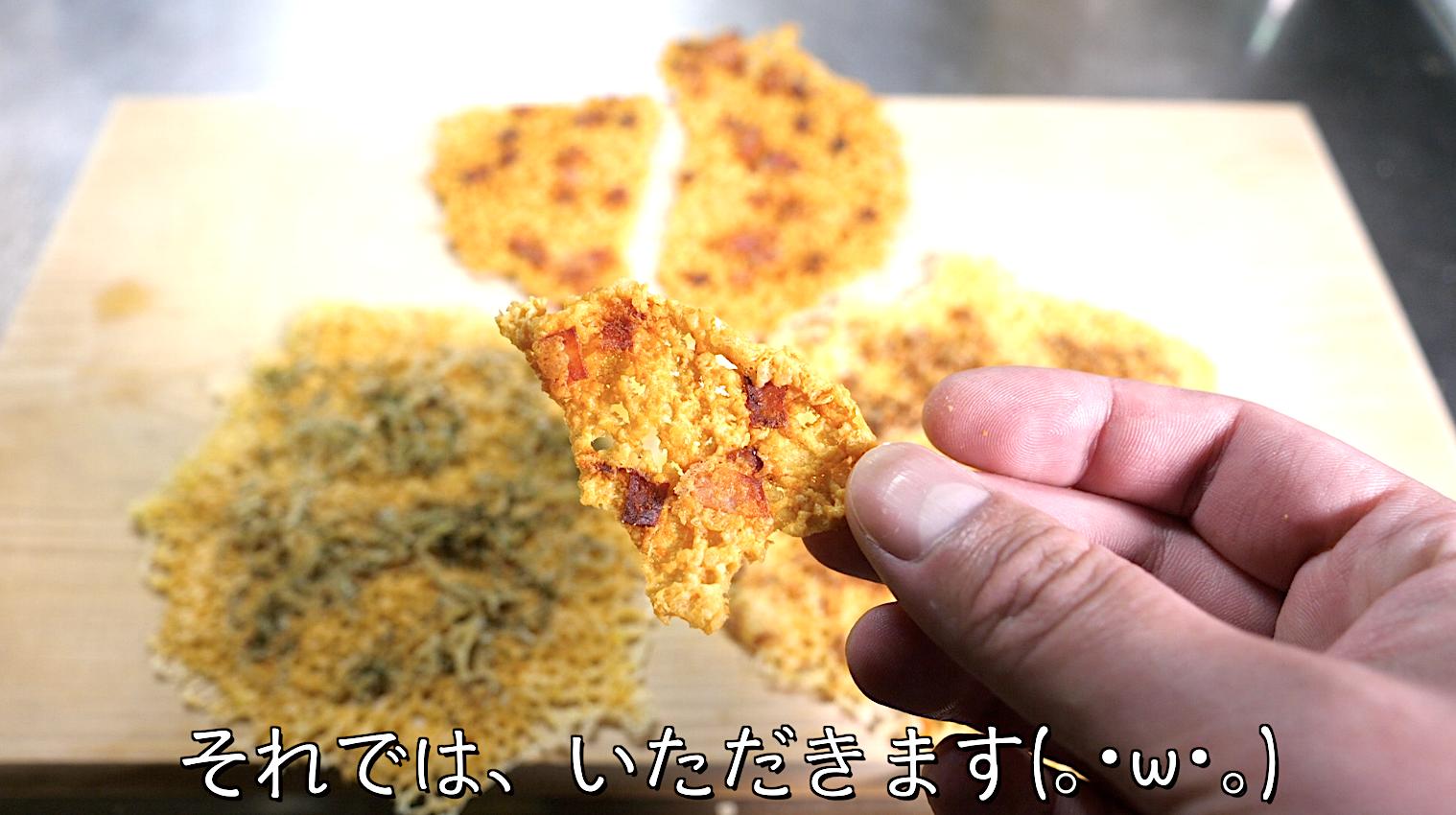 チーズ せんべい チップス レシピ 作り方