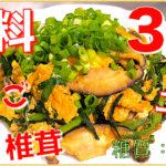 【簡単料理】材料3つで!「ニラと椎茸の卵とじ」の作り方【動画(有)】