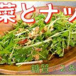 【無限レシピ】火を使わない!「ツナ缶と水菜のナッツサラダ」【動画(有)】