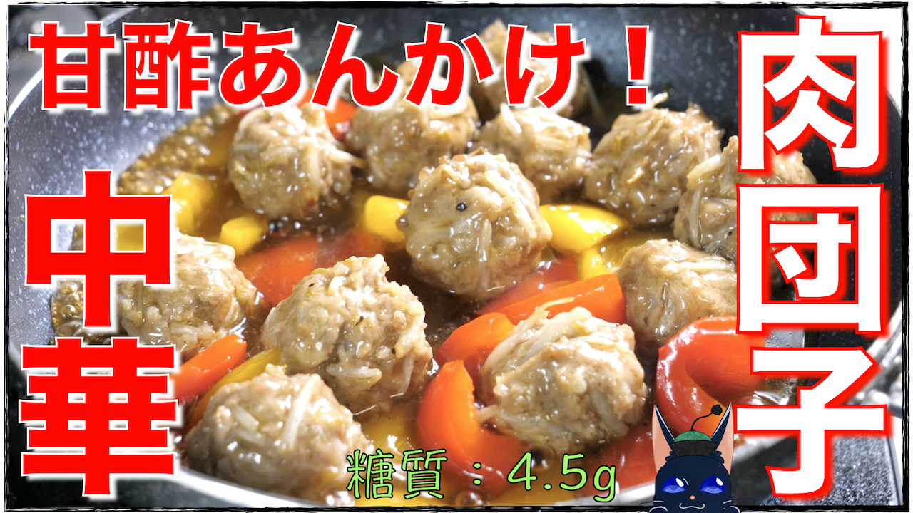 甘酢あん 肉団子 作り方 レシピ