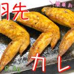 【簡単おつまみ】「手羽先のニンニクカレー焼き」の作り方【動画(有)】