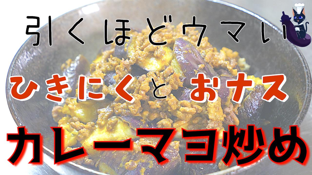 なす 挽き肉 レシピ 低糖質