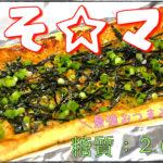 【おつまみレシピ】トースターで10分!「油揚げの味噌マヨ焼き」【動画(有)】