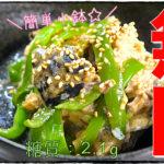 【無限レシピ】材料2つでダイエット!「サバ缶ピーマン」の作り方【【動画(有)】