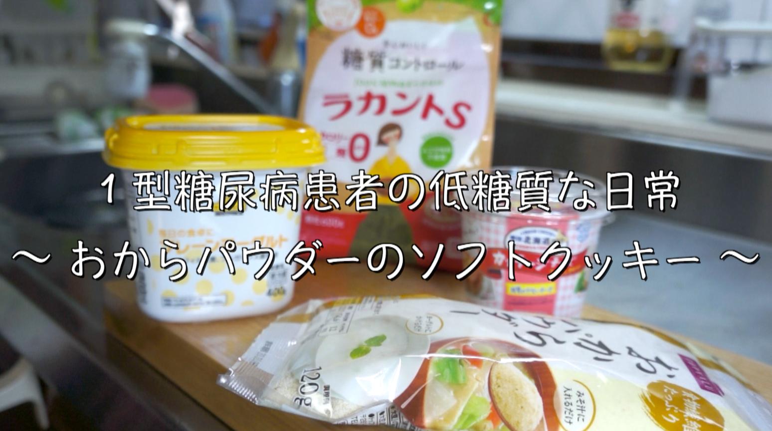 おからパウダー クッキー レシピ 糖質制限