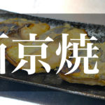 【簡単レシピ】「サワラの西京味噌漬け焼き」の作り方【動画(有)】