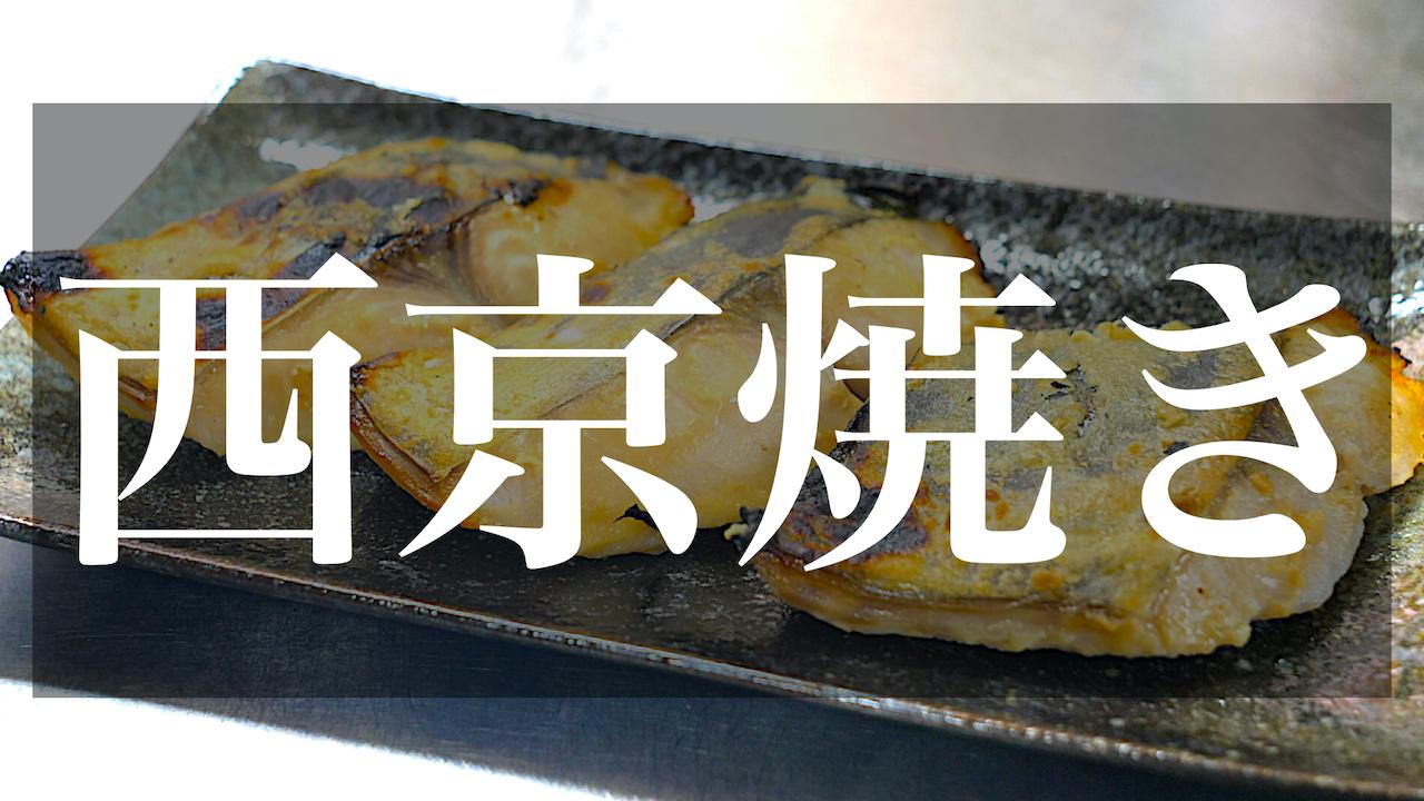 鰆 西京焼き レシピ 作り方