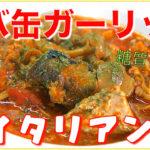 【糖質制限レシピ】お手軽イタリアン!「サバ缶のトマトガーリック」の作り方【動画(有)】