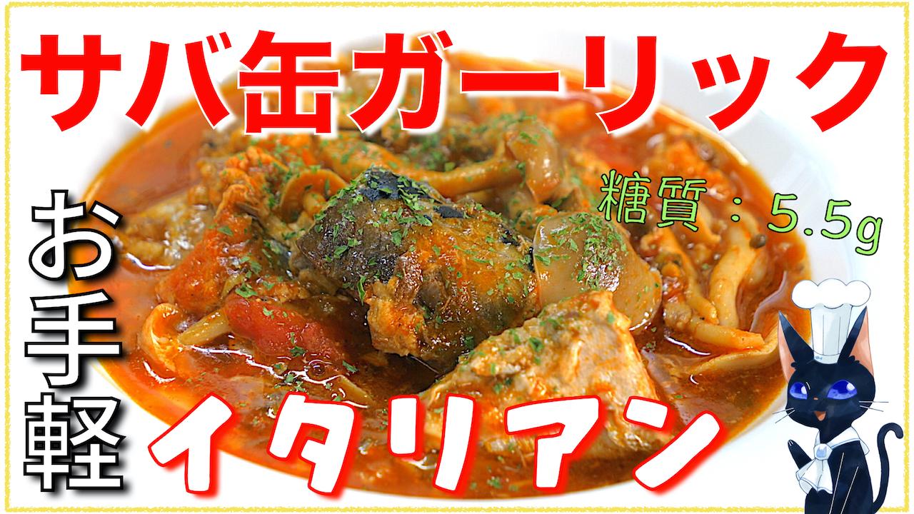 サバ缶 ガーリック トマト煮 ダイエット