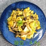 【シンプルな卵料理】「キャベツとしめじの卵炒め」の作り方【動画(有)】