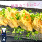 【糖質制限】優しい味わいの簡単レシピ!「油揚げの肉詰め」の作り方【動画(有)】