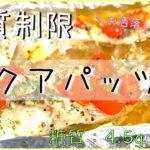 【糖質制限レシピ】ちょっぴりお洒落に!「白身魚のアクアパッツァ風」の作り方【動画(有)】