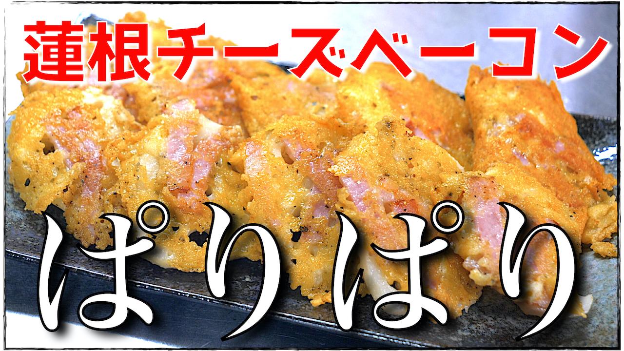 蓮根 おつまみ レシピ
