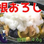 【簡単レシピ】大根おろしで見た目も涼しい!「鶏肉とナスのサッパリ煮」【動画(有)】