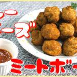 【低糖質レシピ】超肉肉しい!「カレーチーズミートボール」の作り方【動画(有)】