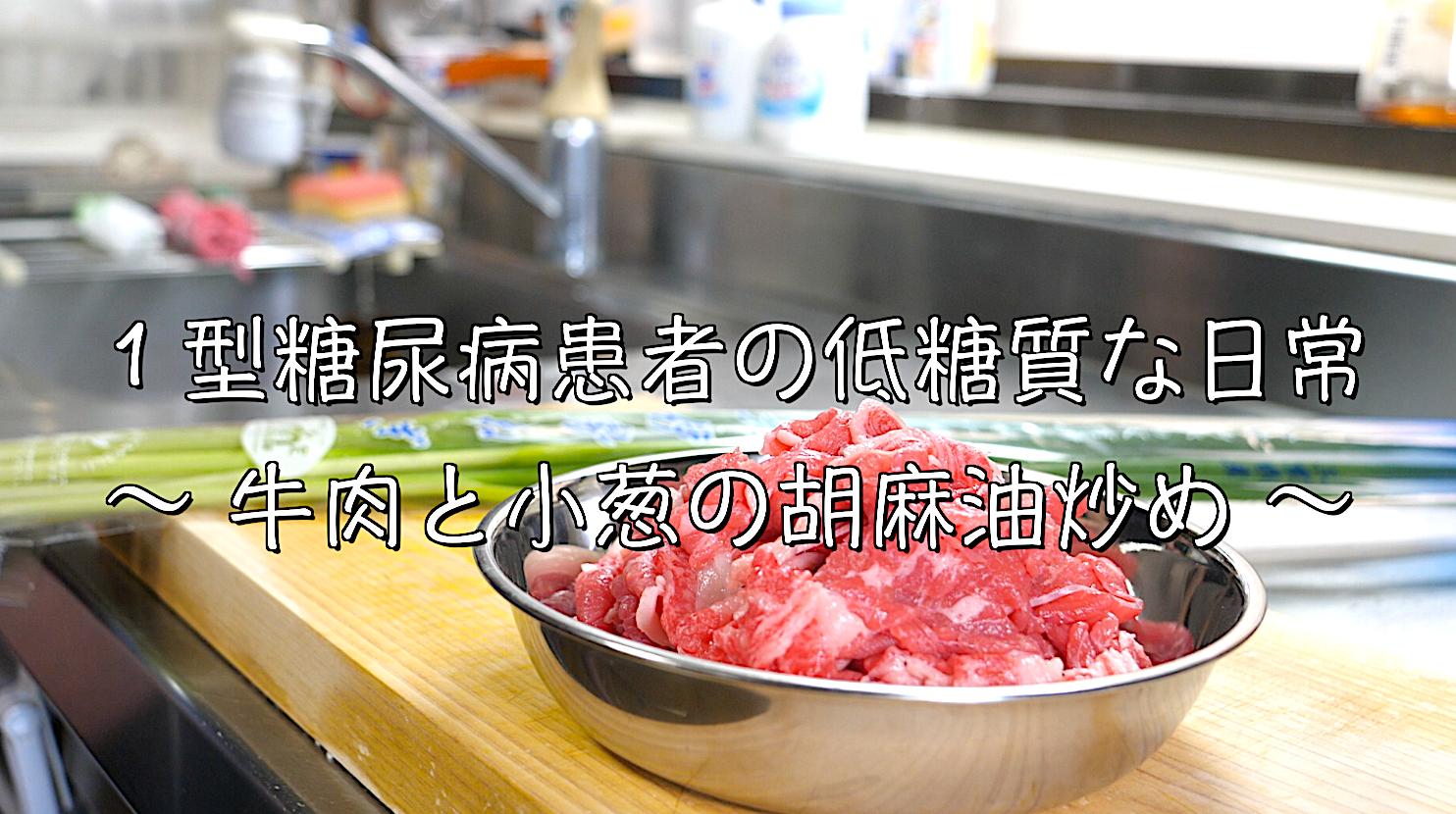 牛肉 低糖質 糖質制限 レシピ
