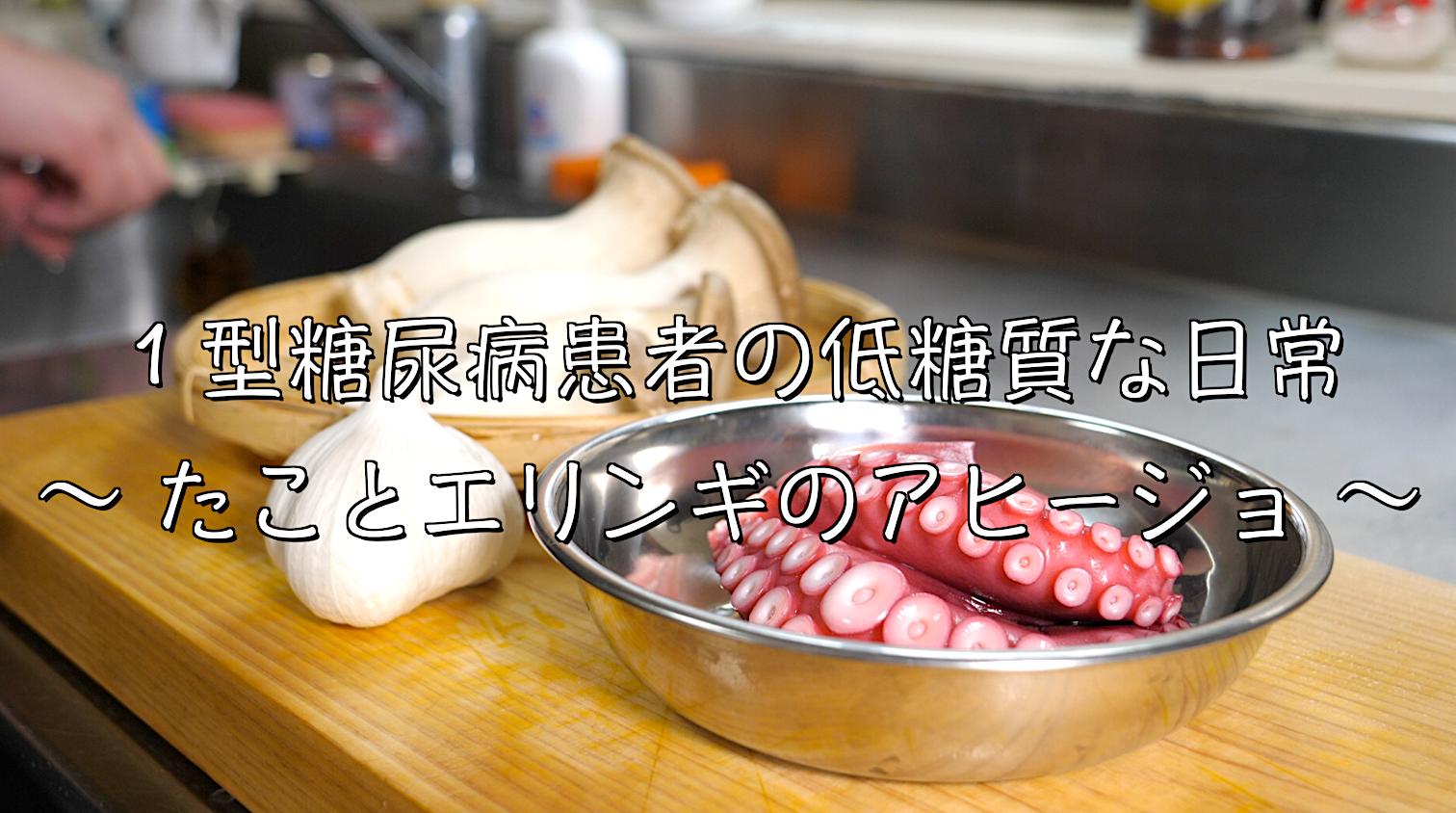 アヒージョ レシピ 作り方 レシピ