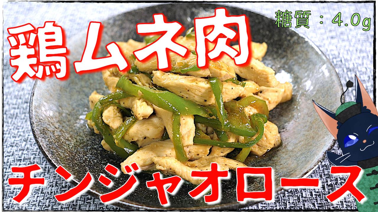 鶏ムネ肉 青椒肉絲 作り方 レシピ